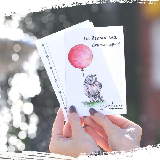 медицина не держи зла держи шарик открытка фотостудий метро новокосино